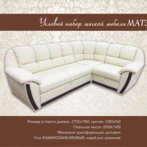 """Коллекция мягкой мебели """"Матэо"""""""