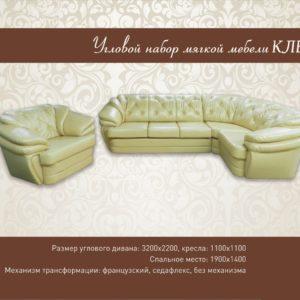 """Коллекция мягкой мебели """"КЛЕО"""""""